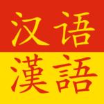 汉语-caratteri-cina-cinese