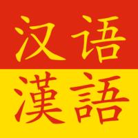 Caratteri semplificati e tradizionali. Quale cinese?
