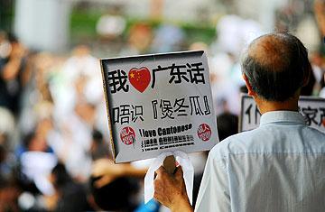 Caratteri semplificati e tradizionali. Quale cinese? - Protesta lingua cantonese
