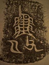 Pittura cinese - Pittura decorativa (dinastia Shang)