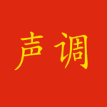 声调-cinese-toni