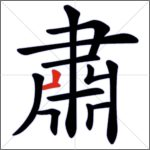 Tratti dei caratteri cinesi - Tratto congiunto (verticale + curvo + ribattuto)