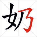 Tratti dei caratteri cinesi - Tratto congiunto (ribattuto orizzontale + ribattuto + ribattuto + uncino verticale)