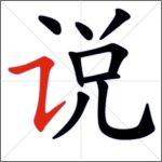 Tratti dei caratteri cinesi - Tratto congiunto (ribattuto orizzontale + ascendente)