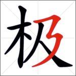 Tratti dei caratteri cinesi - Tratto congiunto (ribattuto orizzontale + ribattuto + discendente a sinistra)