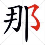 Tratti dei caratteri cinesi - Tratto congiunto (orizzontale + discendente a sinistra + uncino curvo)