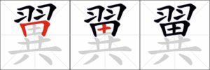 Seconda parte dell'ordine dei tratti del carattere 翼