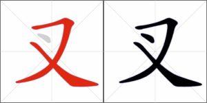 Ordine dei tratti nel carattere 叉 (forchetta)