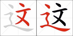 Ordine dei tratti nel carattere 这 (questo)