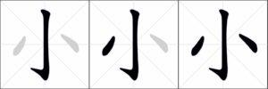 Ordine dei tratti nel carattere 小 (piccolo)