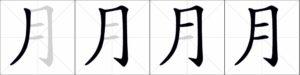 Ordine dei tratti nel carattere 月 (luna)