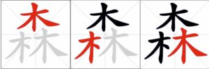 Ordine dei tratti nel carattere 森 (foresta)
