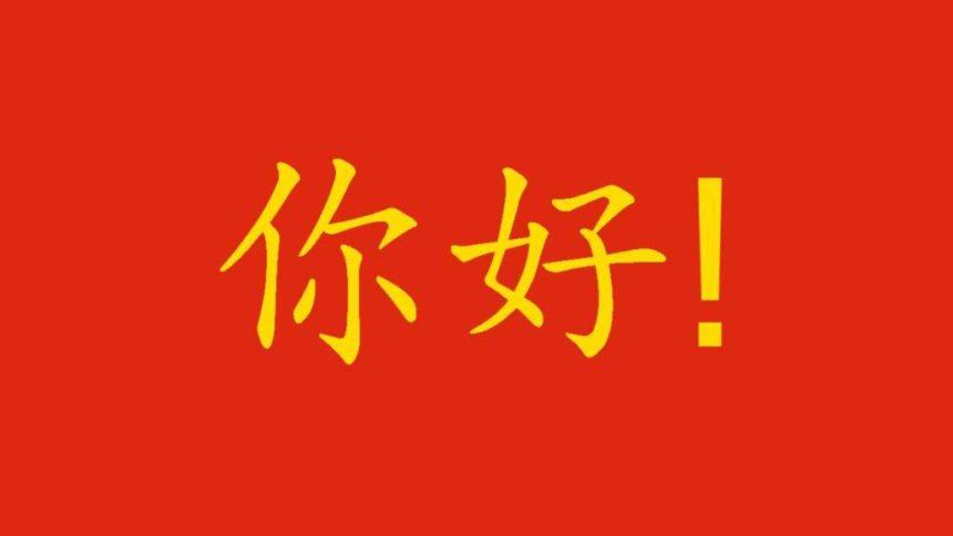 """你好 è uno dei saluti cinesi per dire """"ciao""""!"""