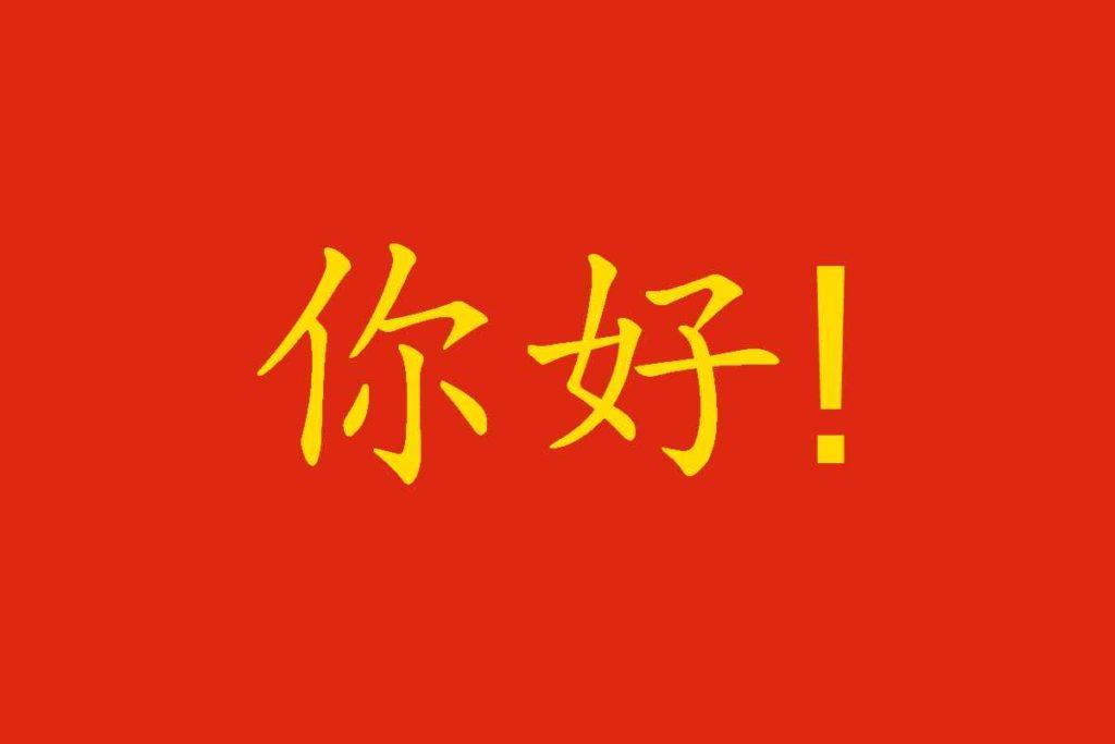 Saluti in cinese... dalla mattina alla sera - 你好!