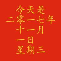 data cinese