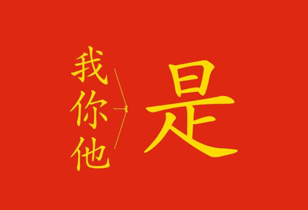 verbi in cinese