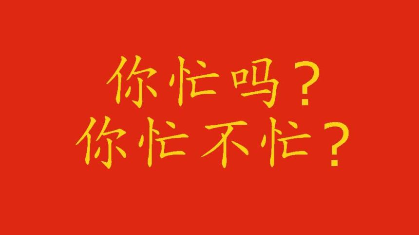 frasi interrogative in cinese