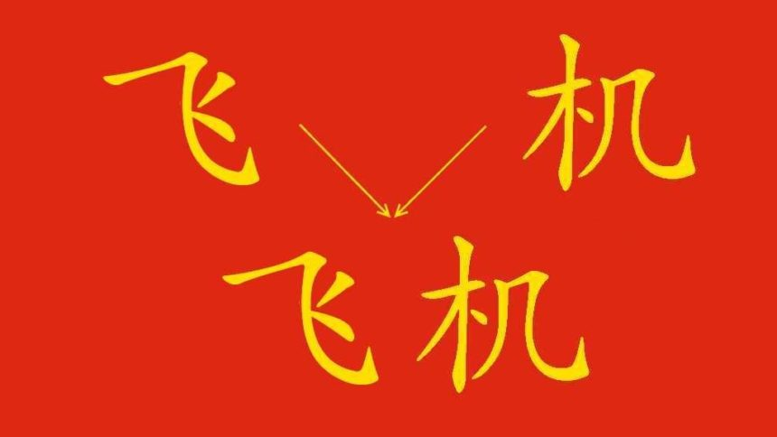 Parole bisillabiche - esistono anche in cinese