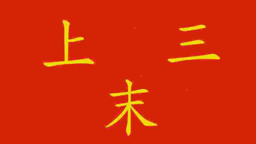 ideogrammi cinesi, quelli veri però