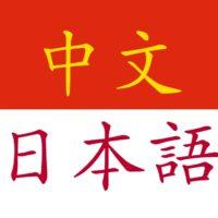 Cinese e giapponese: due lingue a confronto (中文-日本語)